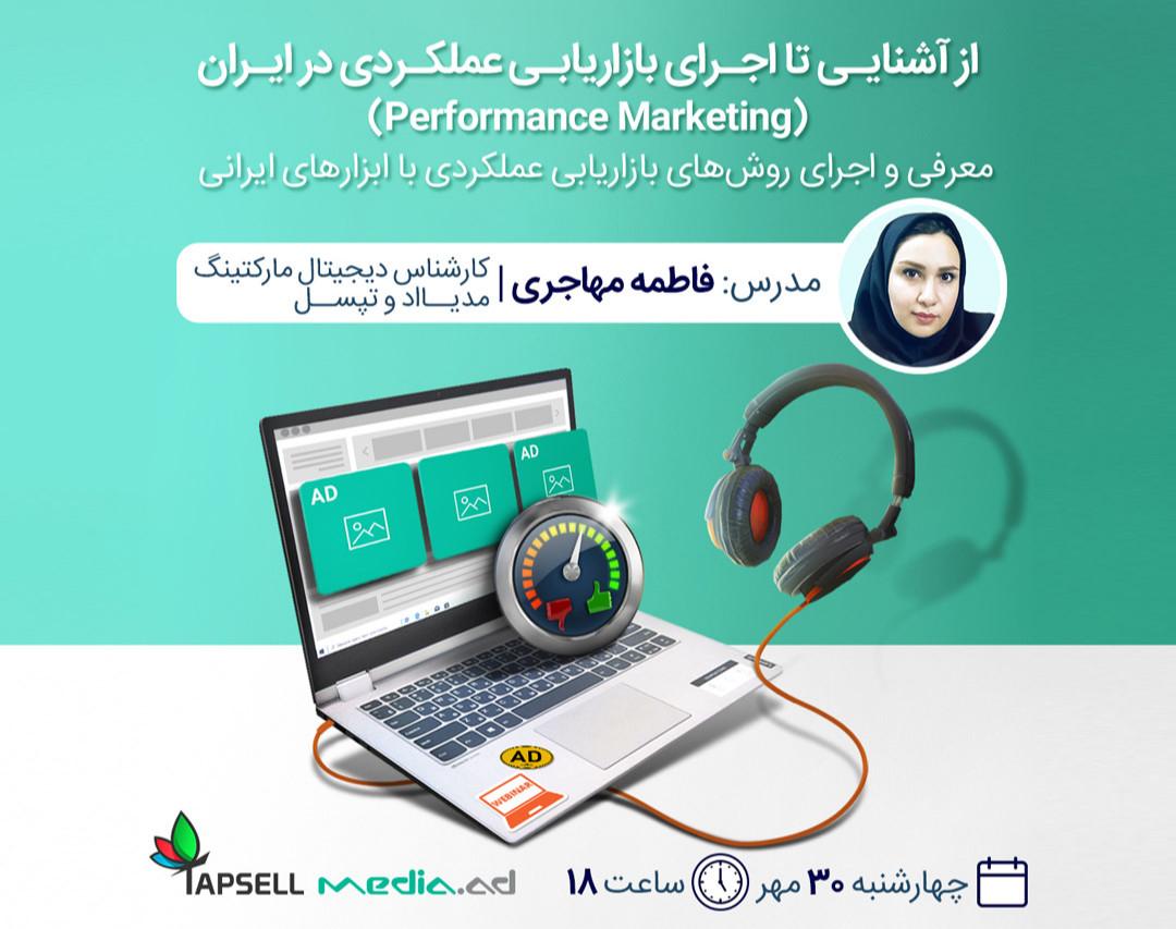 وبینار از آشنایی تا اجرای بازاریابی عملکردی در ایران (Performance Marketing)