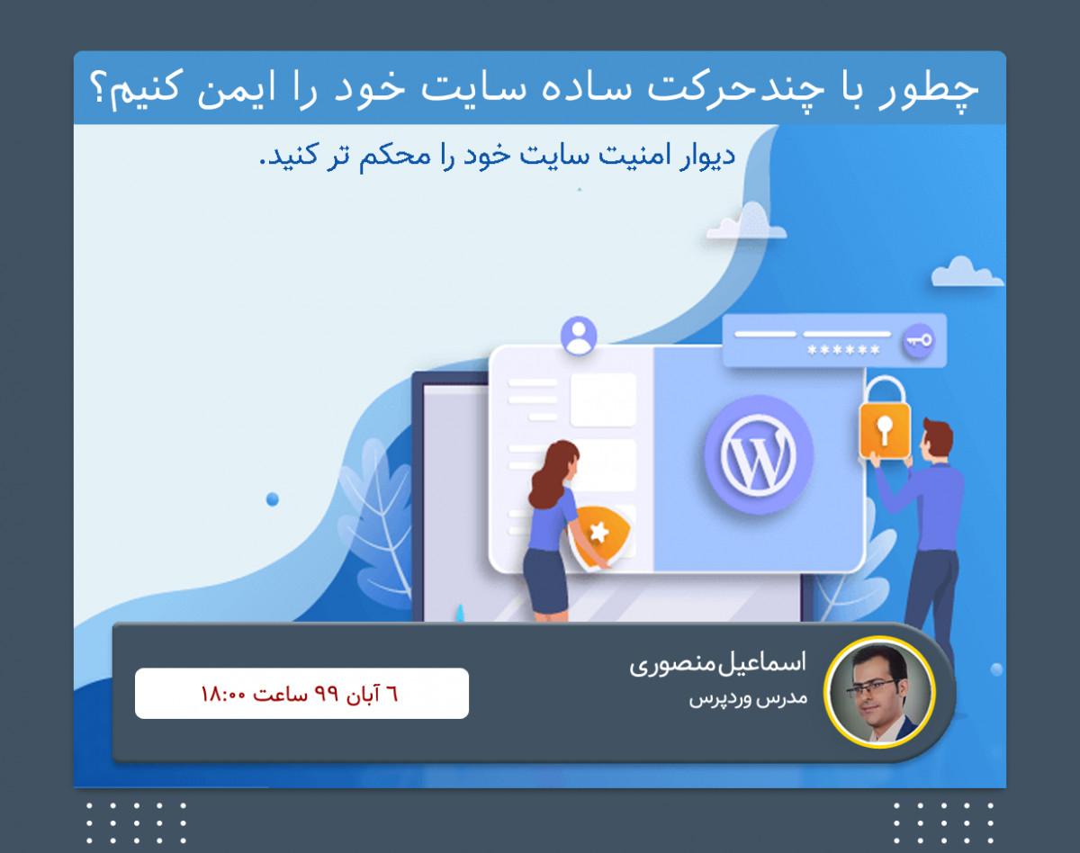 وبینار آموزش افزایش امنیت وردپرس