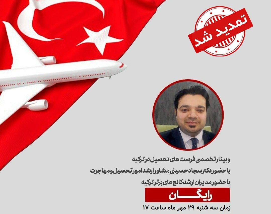 وبینار تخصصی تحصیل در ترکیه ( رایگان ) / تمدید شد