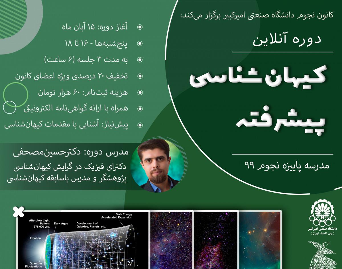 وبینار دوره آنلاین کیهان شناسی پیشرفته