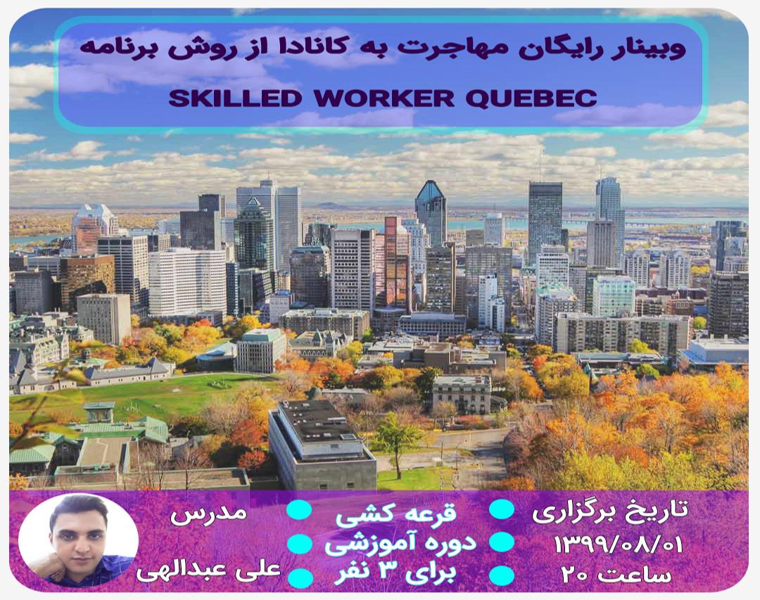 وبینار رایگان مهاجرت به کانادا از طریق برنامه اسکیل ورکر استان Quebec