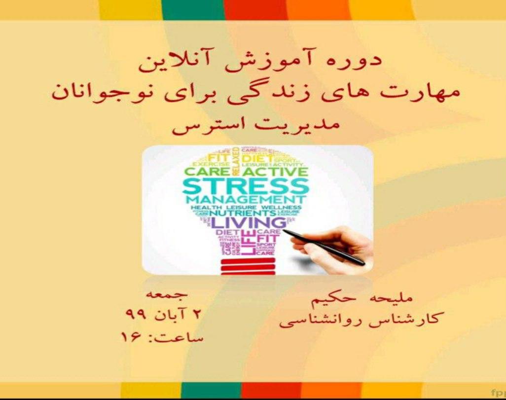 وبینار دوره آموزشی مهارت های زندگی ویژه نوجوانان ( شامل ۱۲ مهارت) : مدیریت استرس