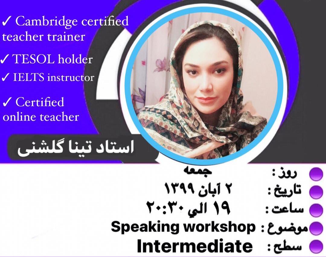 وبینار Speaking workshop for Intermediate students