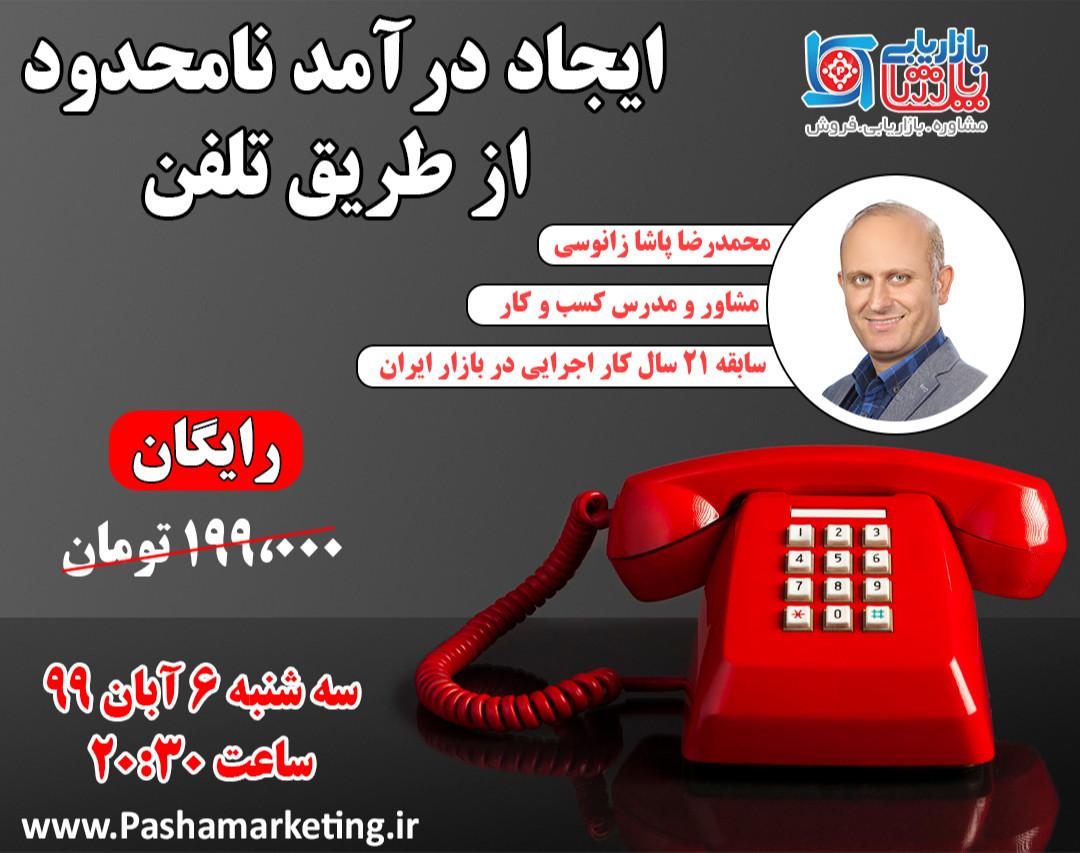 وبینار ایجاد درآمد نامحدود از طریق تلفن