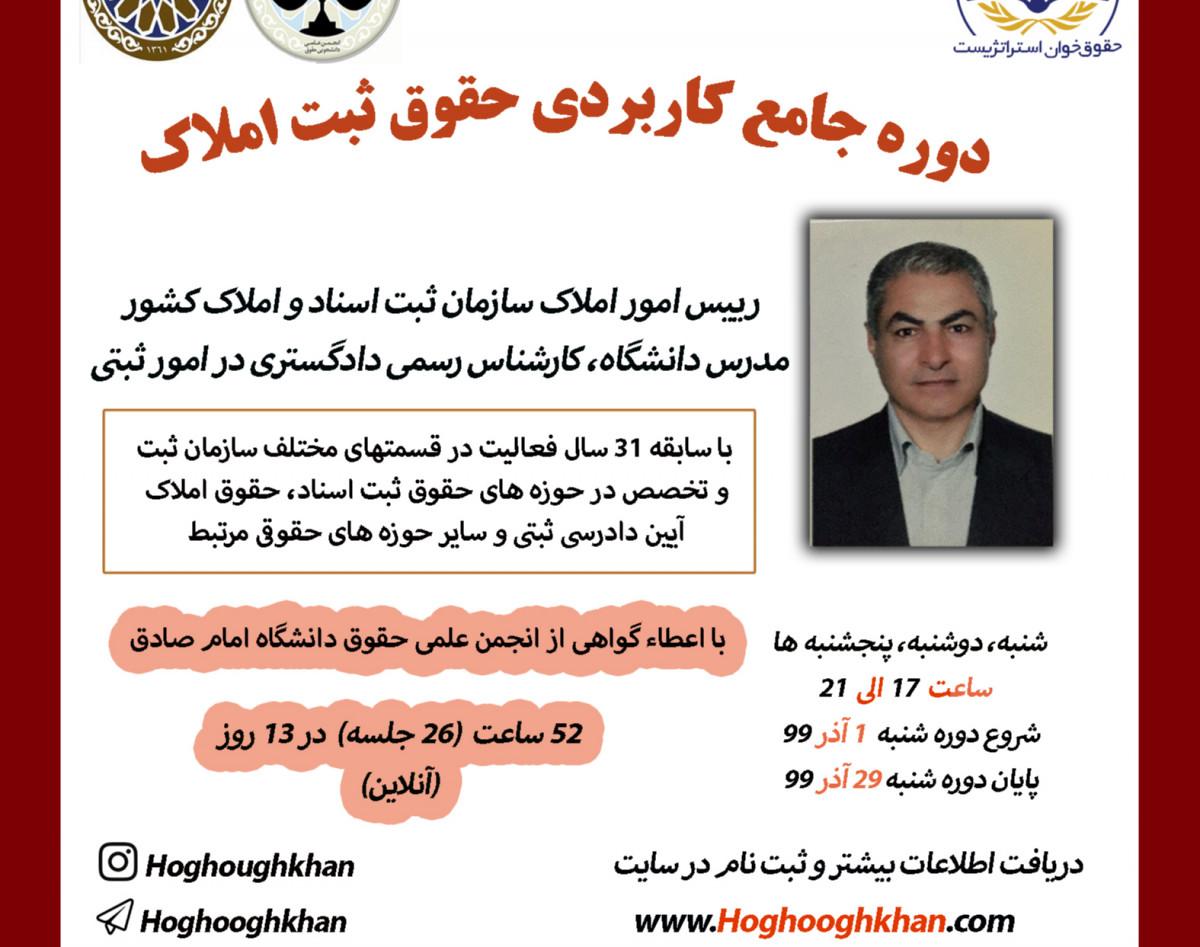 وبینار دوره جامع کاربردی حقوق ثبت املاک (آنلاین) 52 ساعت (26 جلسه)