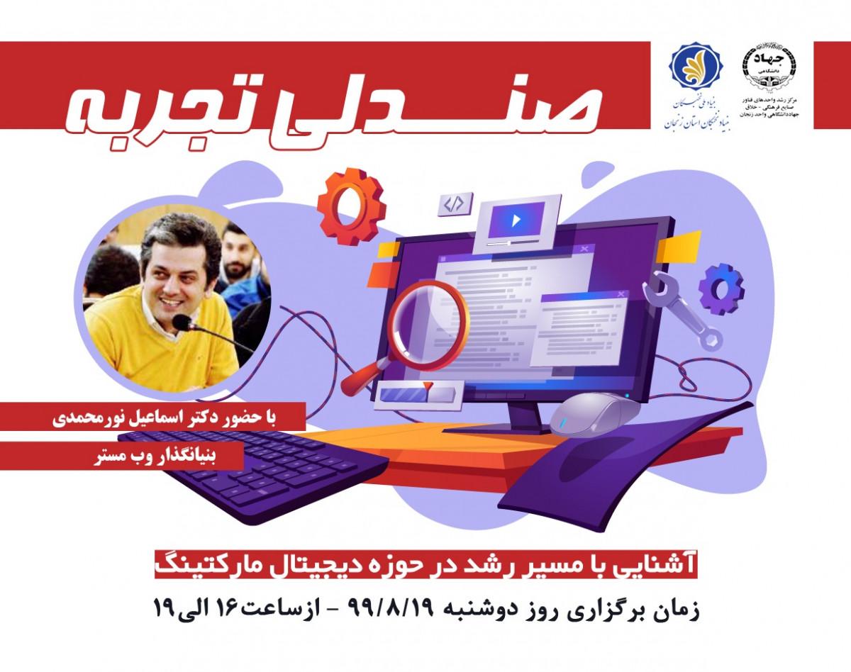 وبینار آشنایی با مسیر رشد در حوزه دیجیتال مارکتینگ