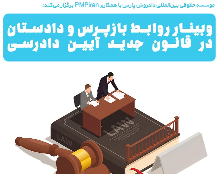 وبینار روابط بازپرس و دادستان در قانون جدید آیین بازرسی