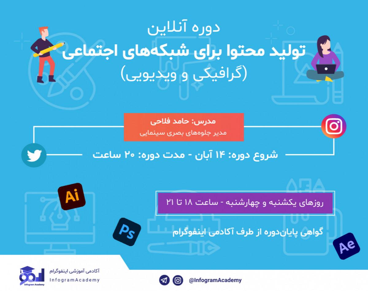 دوره آموزش تولید محتوای گرافیکی و ویدئویی برای شبکه های اجتماعی