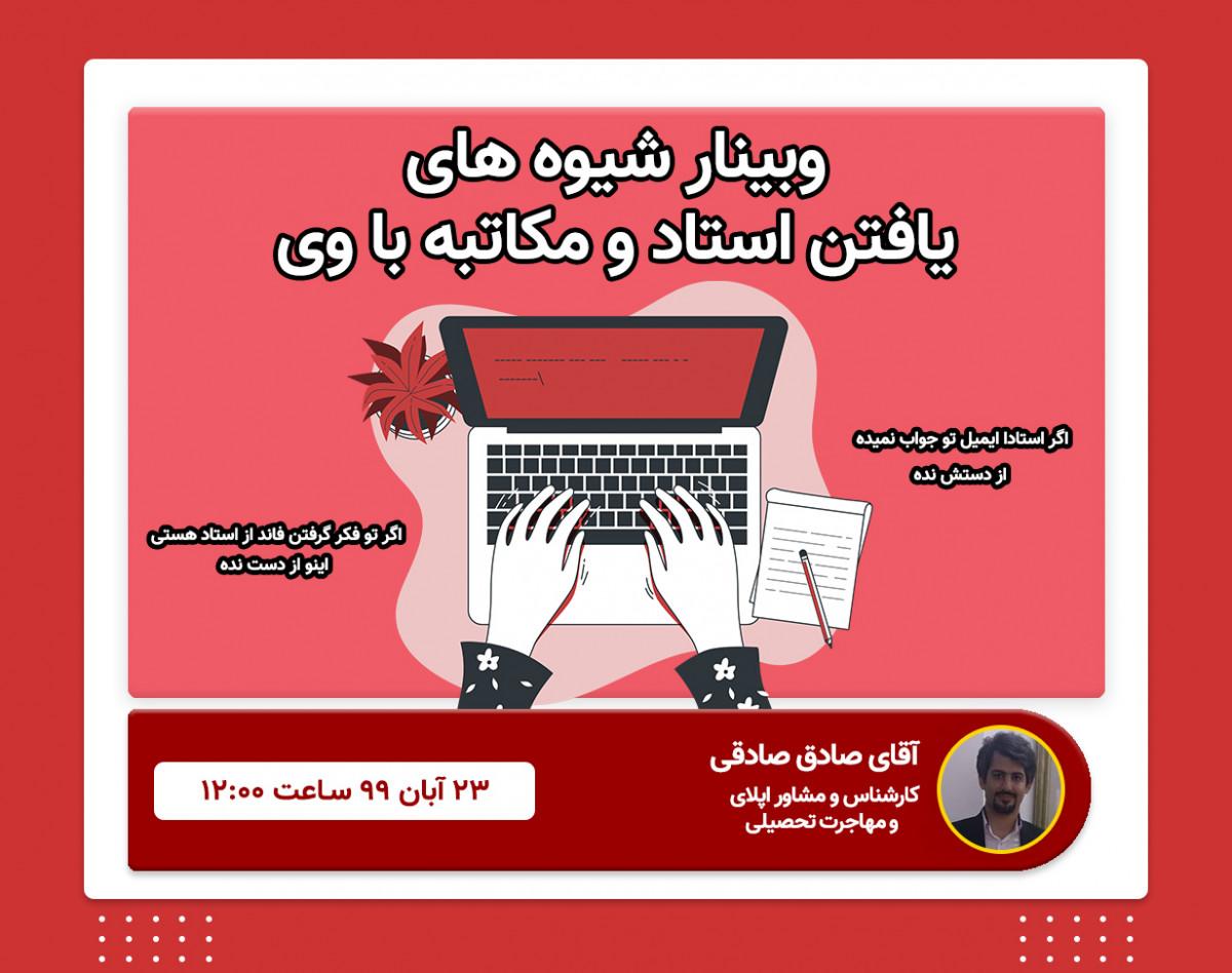 وبینار آموزش جستجو استاد و مکاتبه با وی