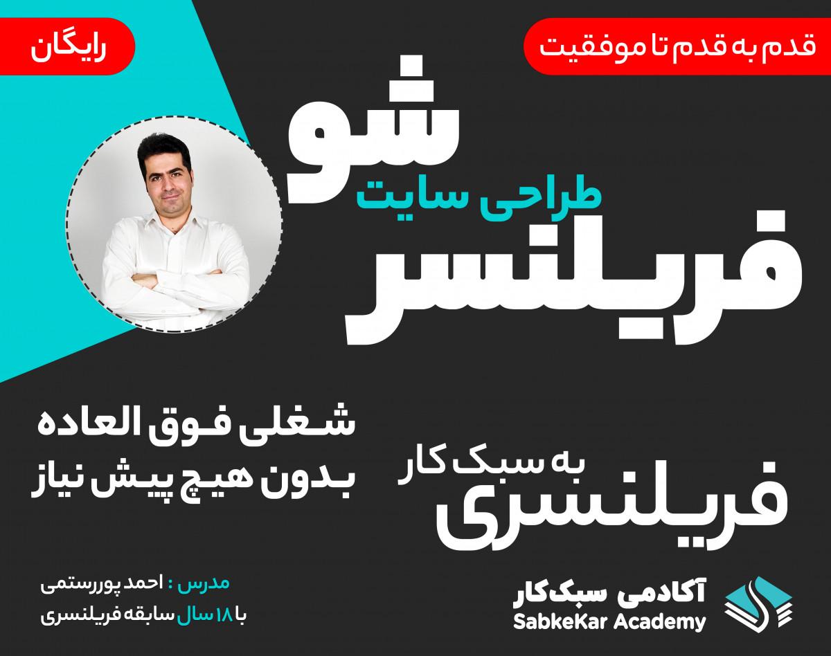 وبینار فریلنسر طراحی سایت شو