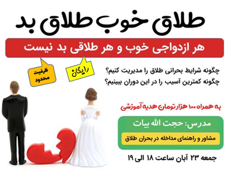 وبینار «طلاق خوب طلاق بد»