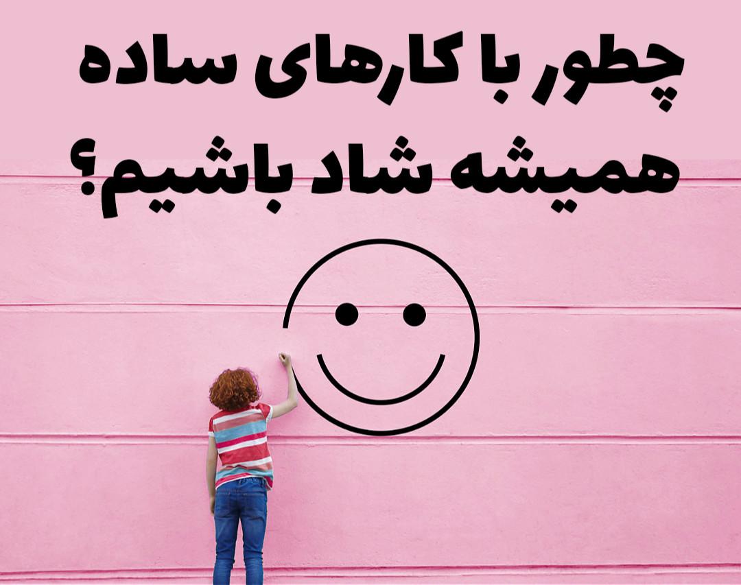 وبینار چطور شاد باشیم !