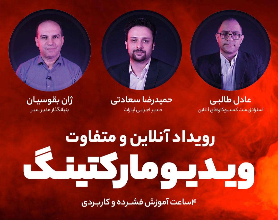 وبینار ویدکام | رویداد متفاوت و تکرارنشدنی ویدیو مارکتینگ