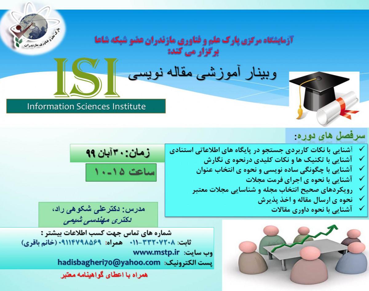 وبینار آموزشی مقاله نویسی ISI