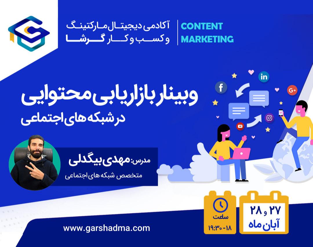 وبینار بازاریابی محتوایی در شبکه های اجتماعی