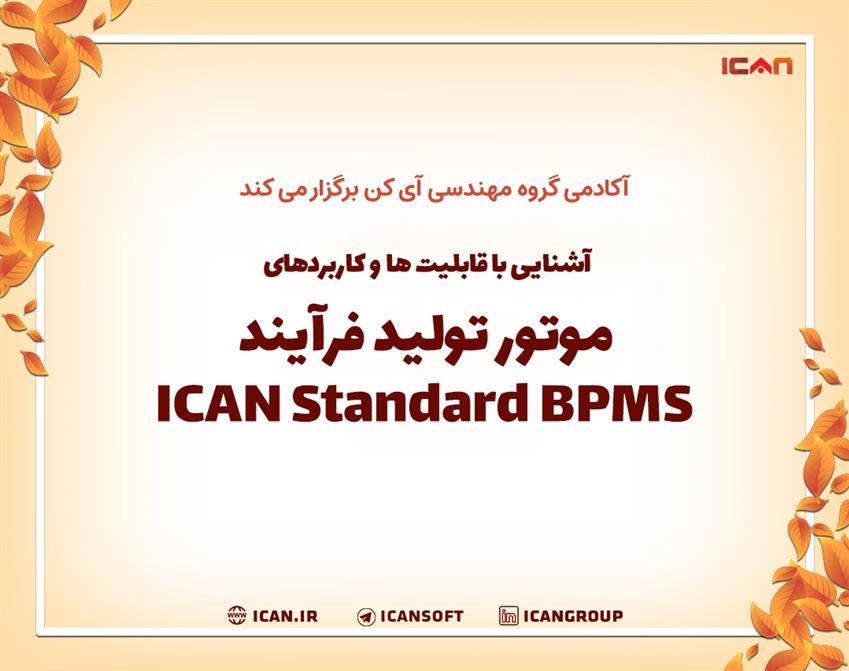 وبینار آشنایی با قابلیت های موتور تولید فرآیند و کاربرد آن در ICAN Standard BPMS