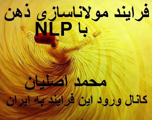 وبینار معرفی فرایند مولاناسازی ذهن با NLP
