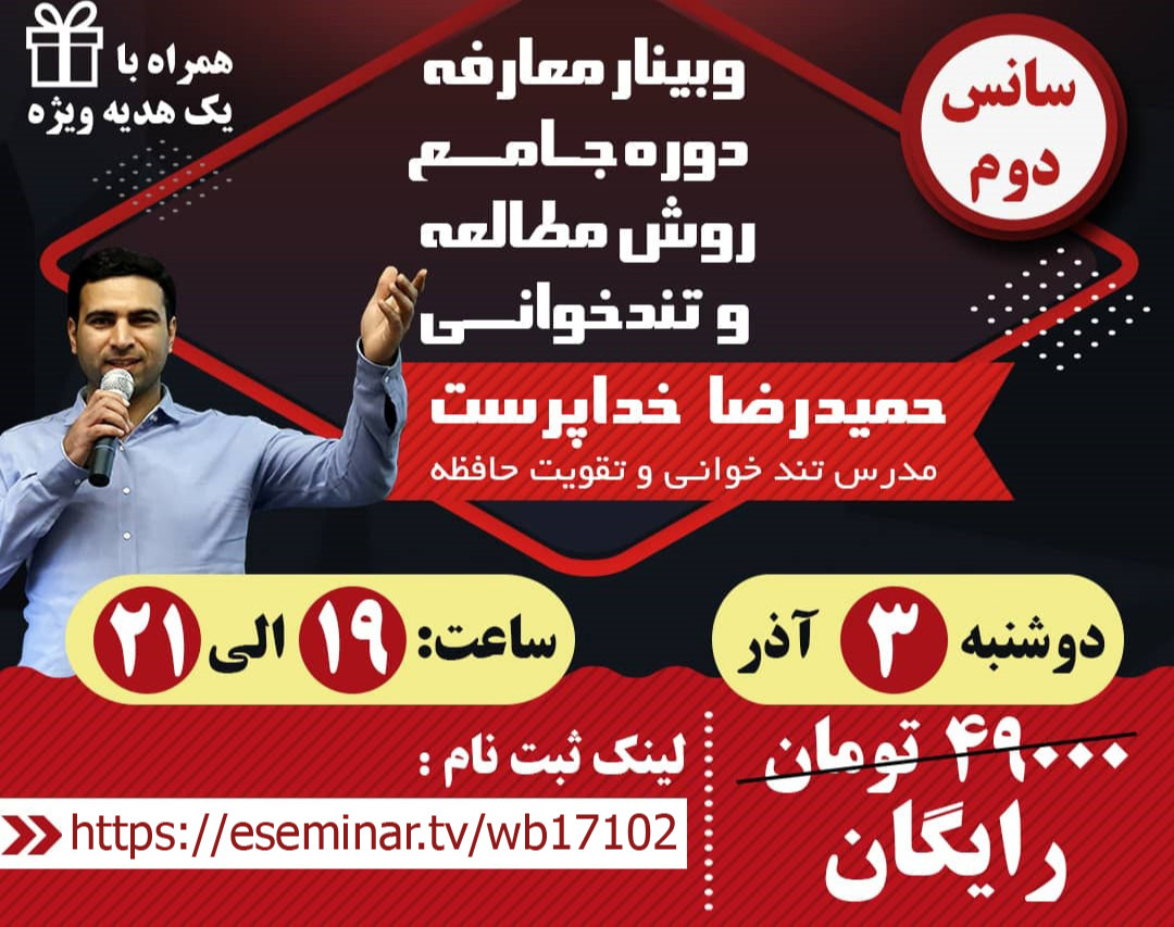 وبینار معارفه دوره جامع تندخوانی و تقویت حافظه