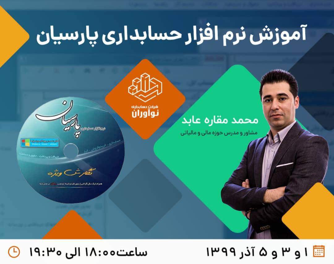 وبینار آموزش نرم افزار حسابداری پارسیان