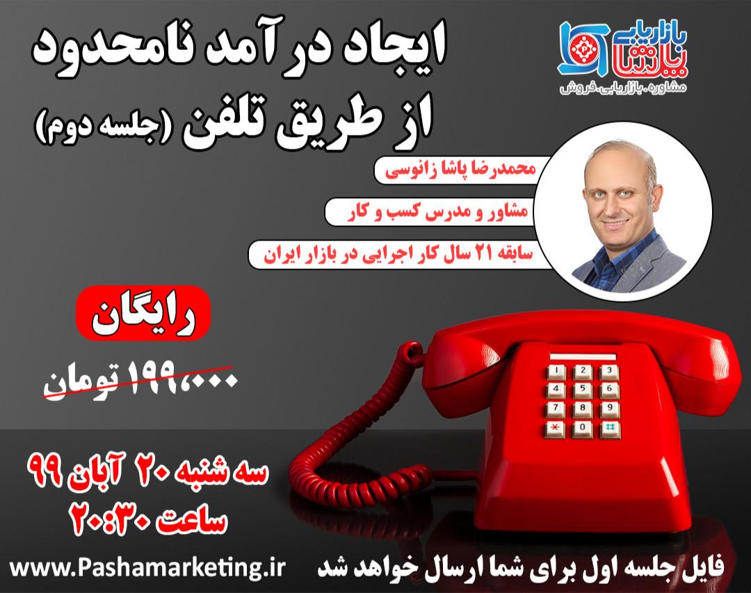 وبینار ایجاد درآمد نامحدود  از طریق تلفن (جلسه دوم)