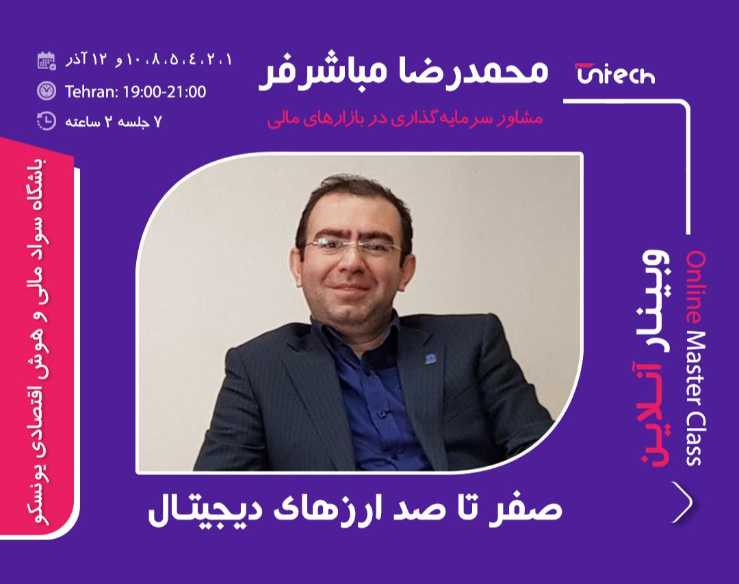 وبینار 7 روزه صفر تا صد ارزهای دیجیتال با محمدرضا مباشرفر (مشاور سرمایه گذاری در بازارهای مالی)