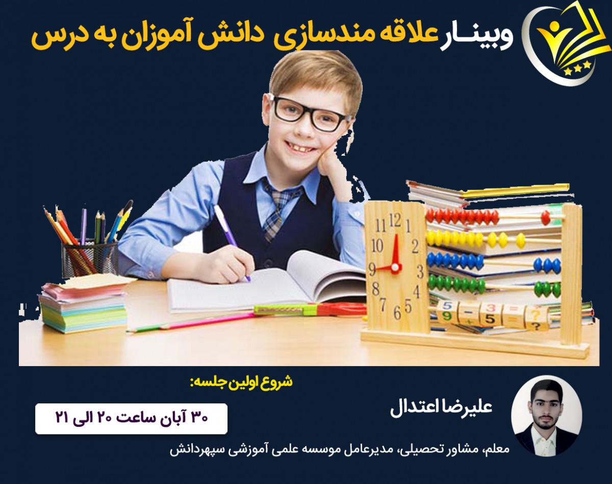 وبینار علاقه مندسازی دانش آموزان به درس خواندن