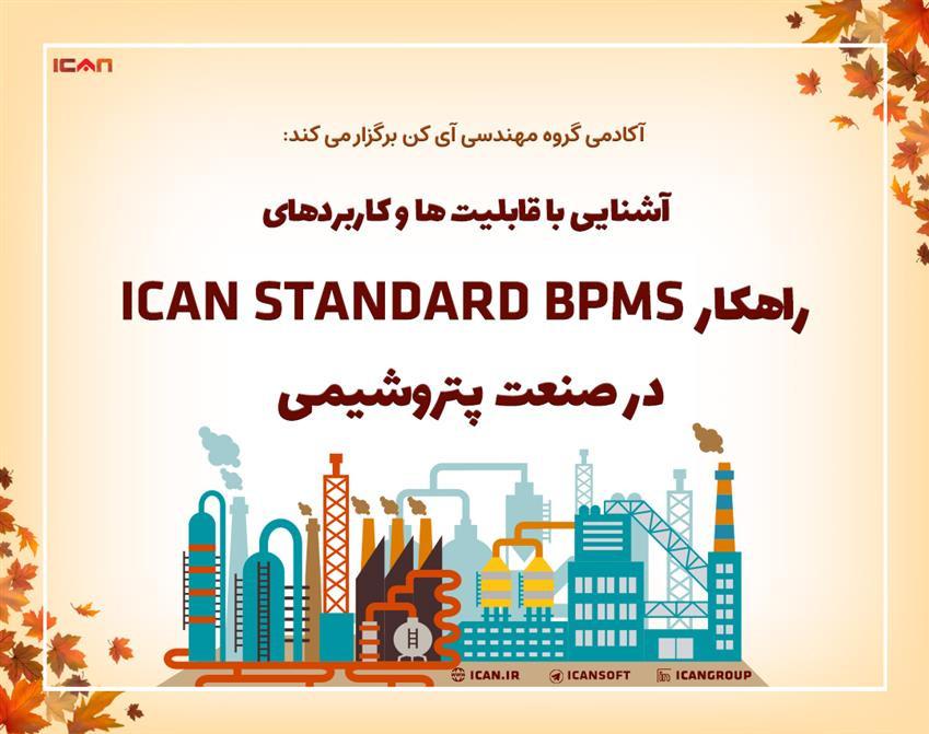 وبینار آشنایی با قابلیت ها و کاربردهای راهکار ICAN STANDARD BPMS در صنعت پتروشیمی