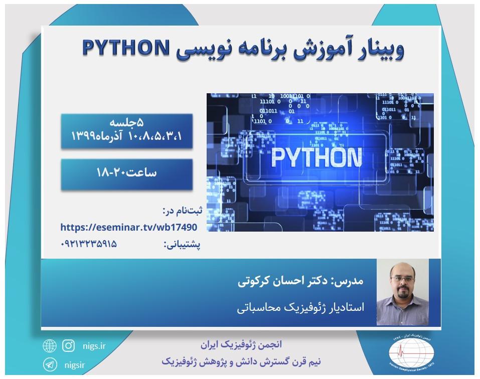وبینار آموزش نرم افزار پایتون