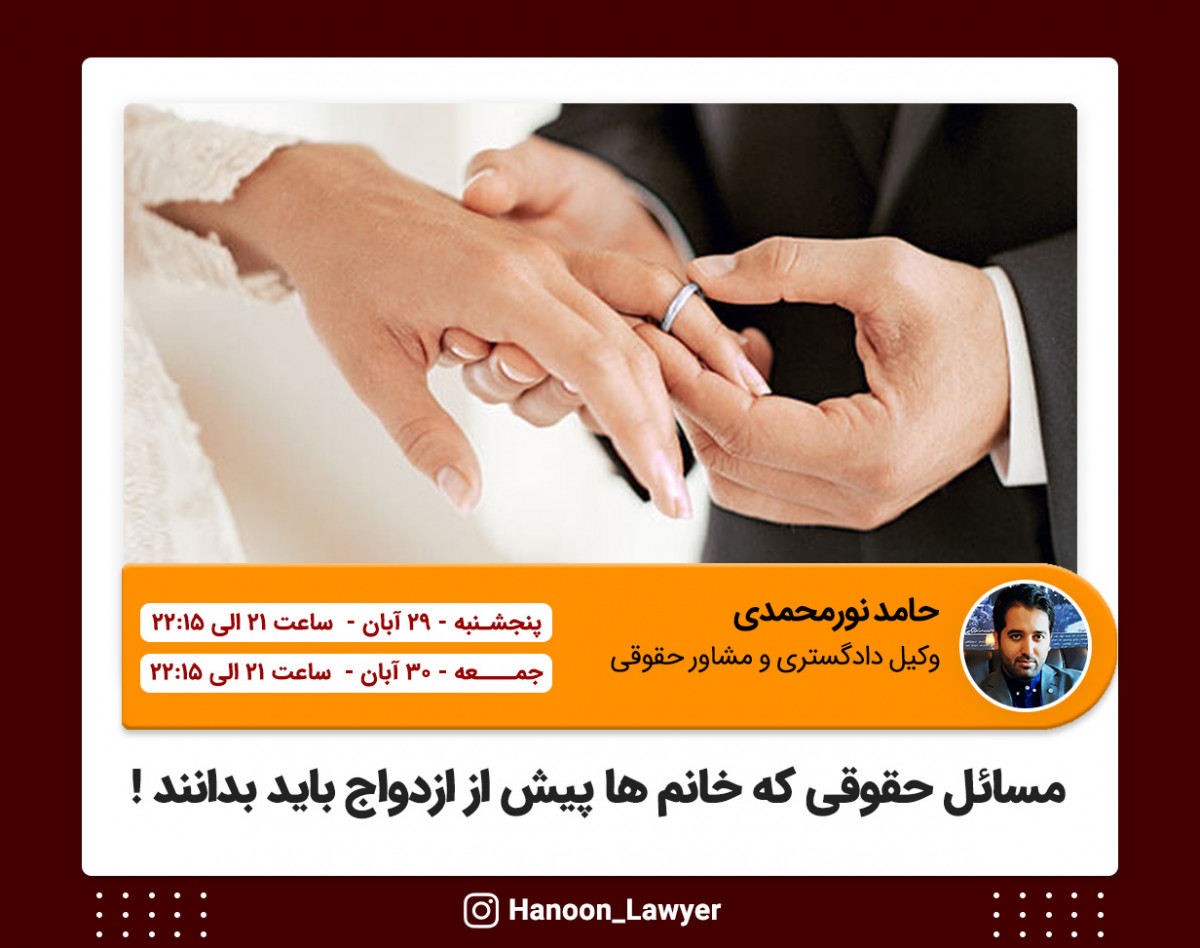 وبینار مسائل حقوقی که خانم ها پیش از ازدواج باید بدانند!