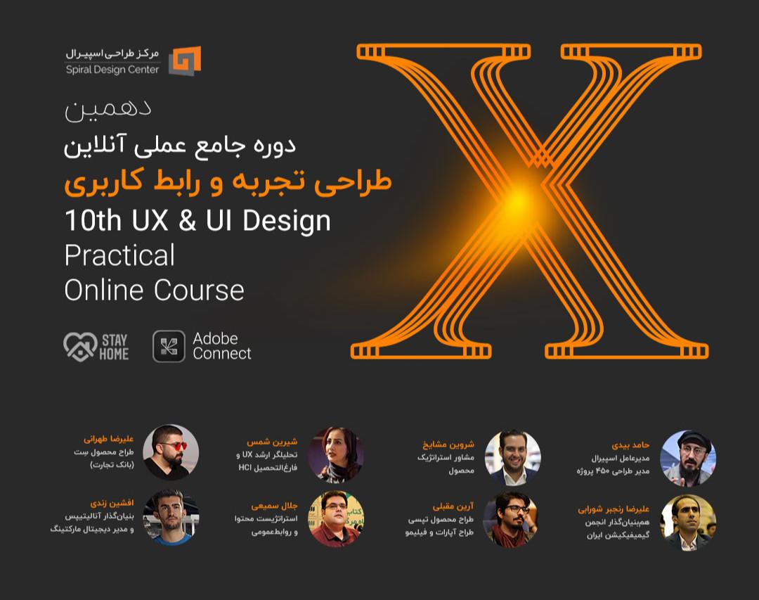 وبینار دهمین دوره جامع طراحی تجربه و رابط کاربری