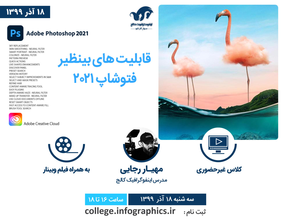وبینار معرفی و آموزش قابلیت های بینظیر فتوشاپ 2021