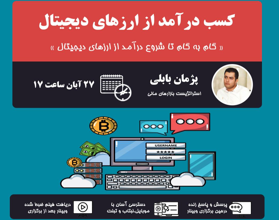 وبینار کسب درآمد از ارزهای دیجیتال