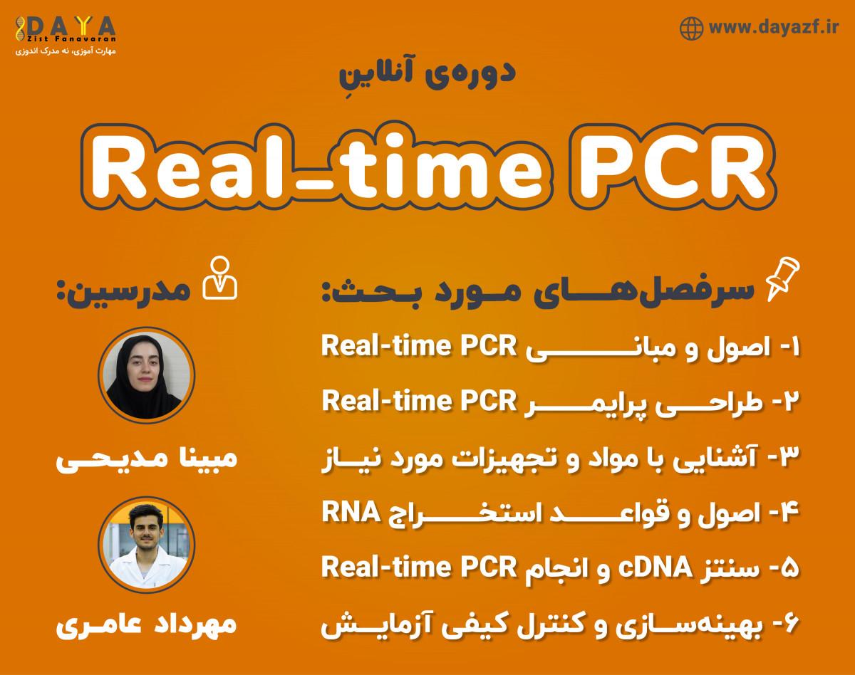 وبینار Real-time PCR
