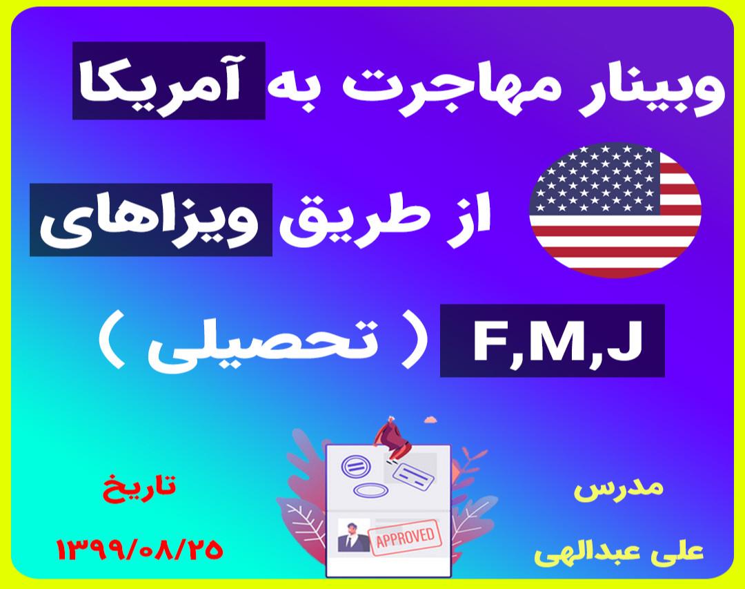 وبینار مهاجرت به آمریکا از طریق ویزاهای F,M,J ( تحصیلی )