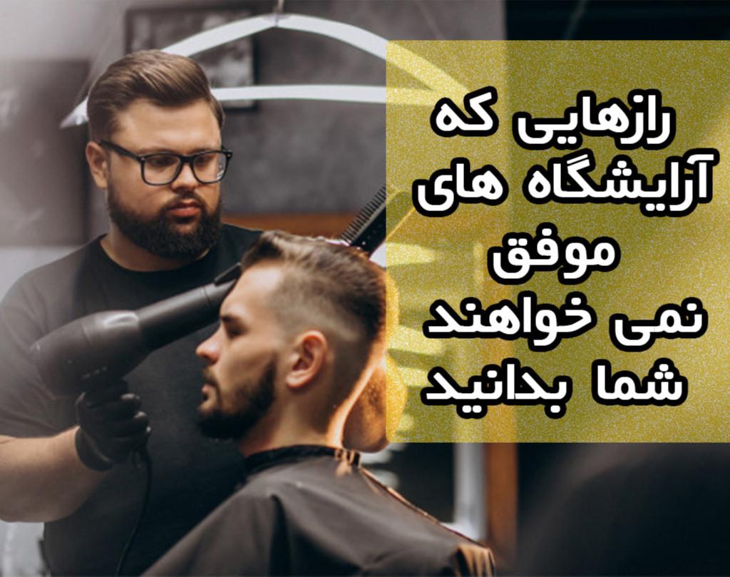 وبینار آموزش بازاریابی ویژه آرایشگاه ها و سالن های زیبایی