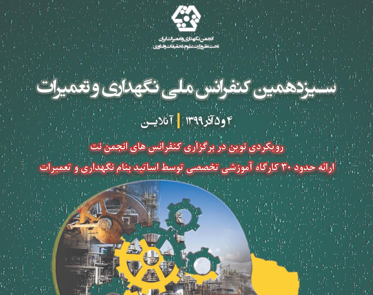 وبینار سيزدهمين کنفرانس ملي نگهداري و تعميرات (سالن کنفرانس چهار)