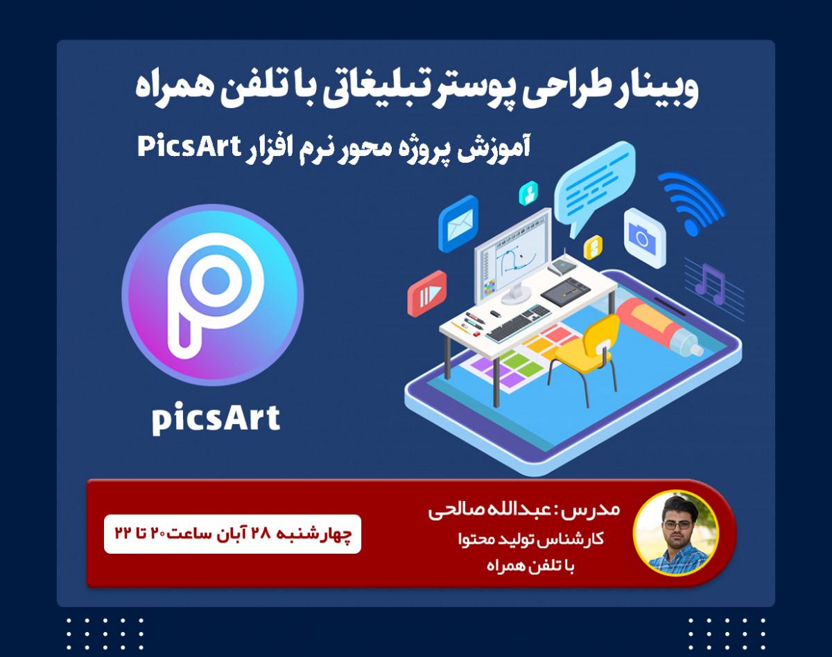 وبینار طراحی پوستر تبلیغاتی با تلفن همراه