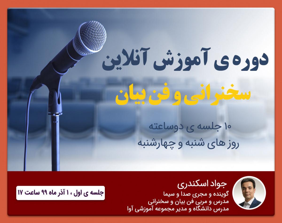 وبینار دوره ی آموزش سخنرانی و فن بیان(10 جلسه دو ساعته)