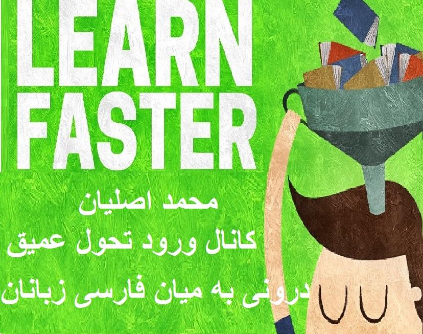 وبینار افزایش توان یادگیری