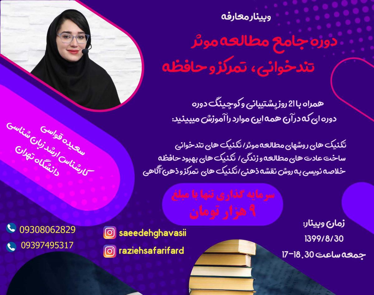 وبینار معارفه دوره جامع روشهای مطالعه، تندخوانی، تمرکز و حافظه