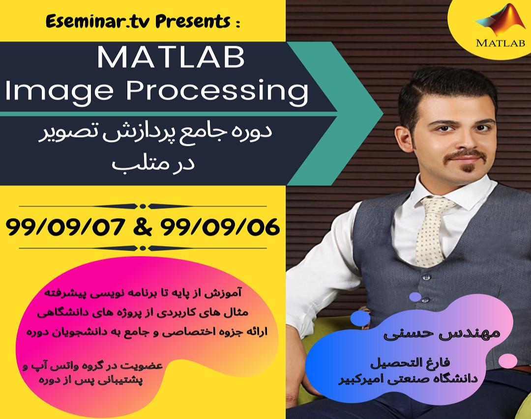 وبینار آموزش جامع پردازش تصویر در متلب (Image Processing in MATLAB)