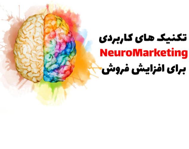 وبینار افزایش فروش و متقاعدسازی مشتری با Neuroselling