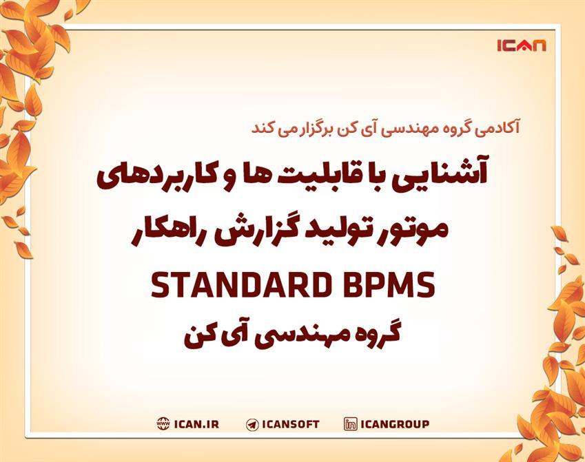 وبینار آشنایی با قابلیت ها و کاربردهای موتور تولید گزارش راهکار Standard BPMS گروه مهندسی آی کن