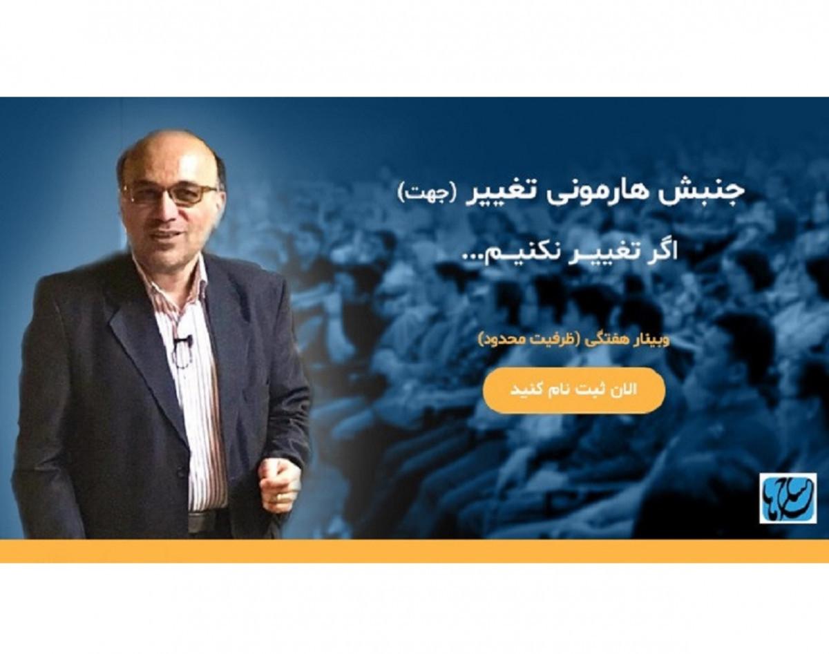 وبینار جنبش هارمونی تغییر (جهت)
