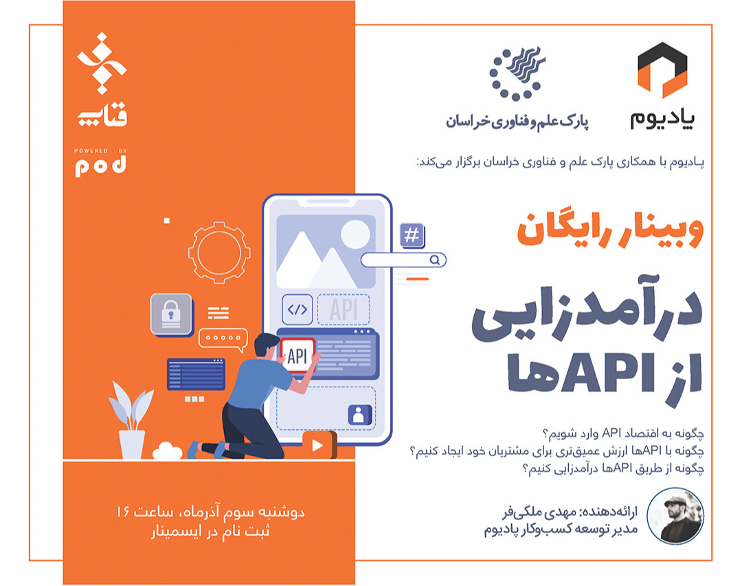 وبینار درآمدزایی از APIها