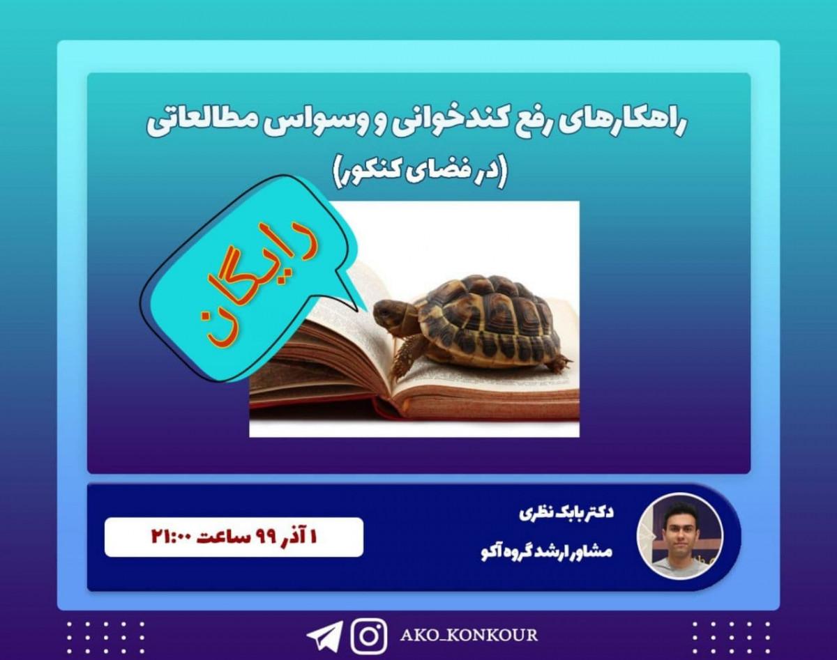 وبینار راهکارهای رفع کندخوانی و وسواس مطالعاتی