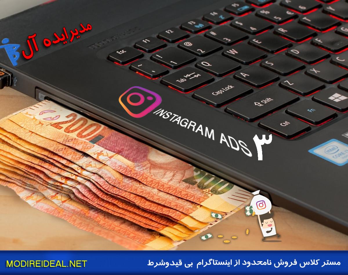 وبینار فروش نامحدود از اینستاگرام - تولید محتوا