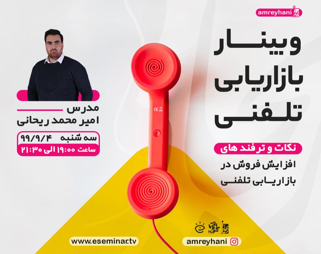 وبینار بازاریابی تلفنی