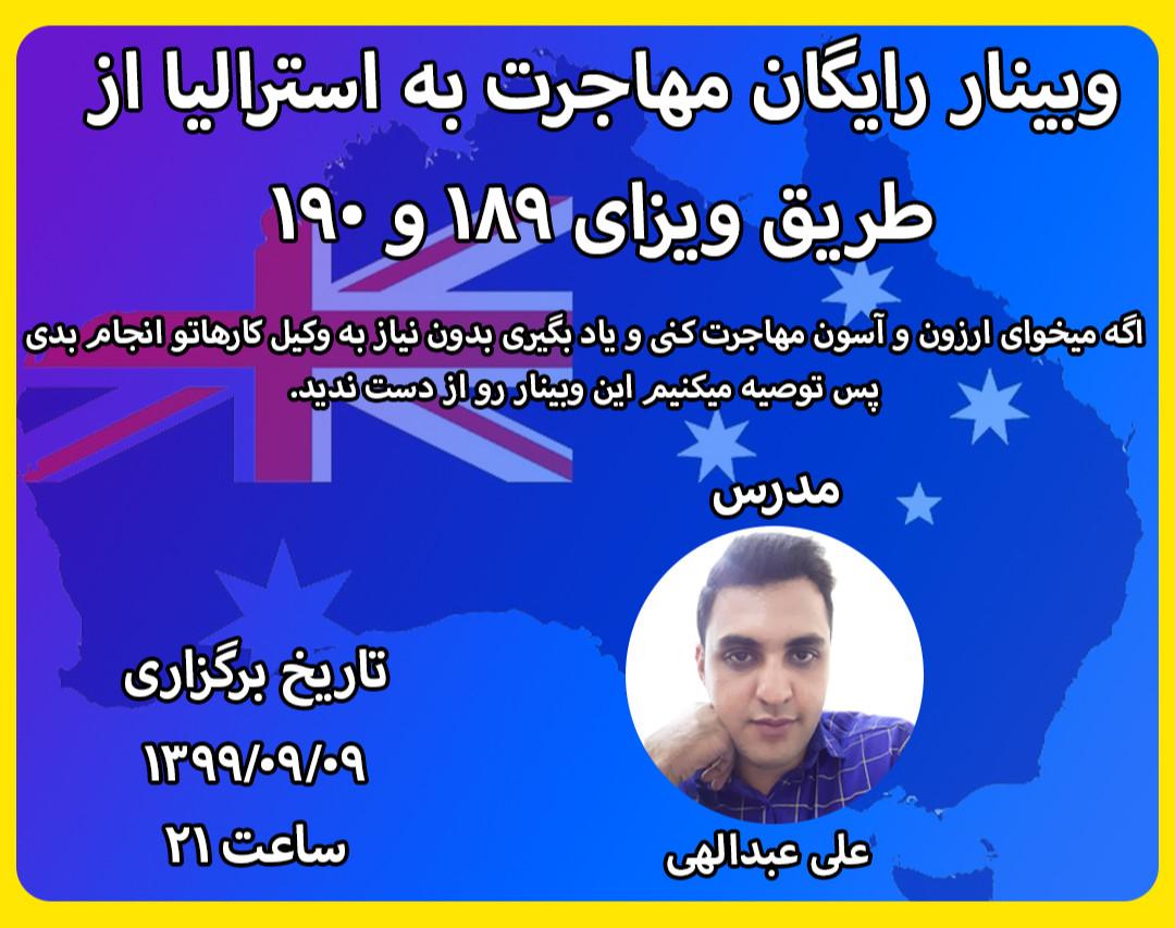 وبینار رایگان مهاجرت به استرالیا از طریق ویزای 189 و 190