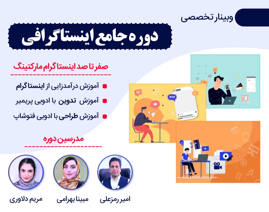 وبینار دوره جامع اینستاگرافی